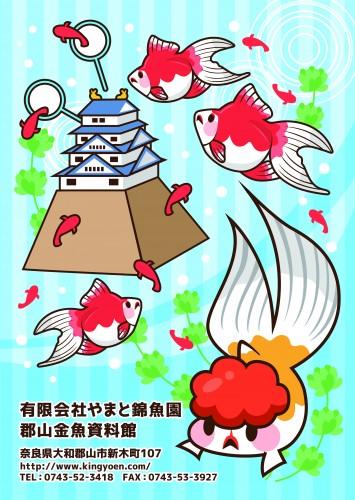 金魚が泳ぐ城下町より  あけましておめでとうございます。 新年は1月7日より営業いします。