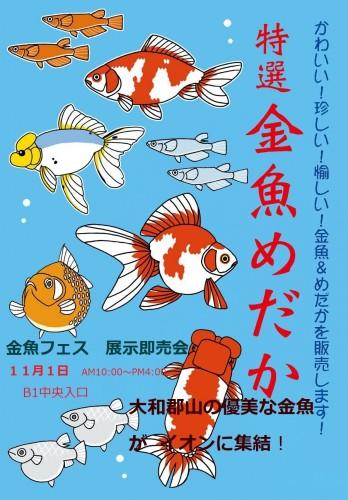 金魚フェス 特選 金魚 メダカ市